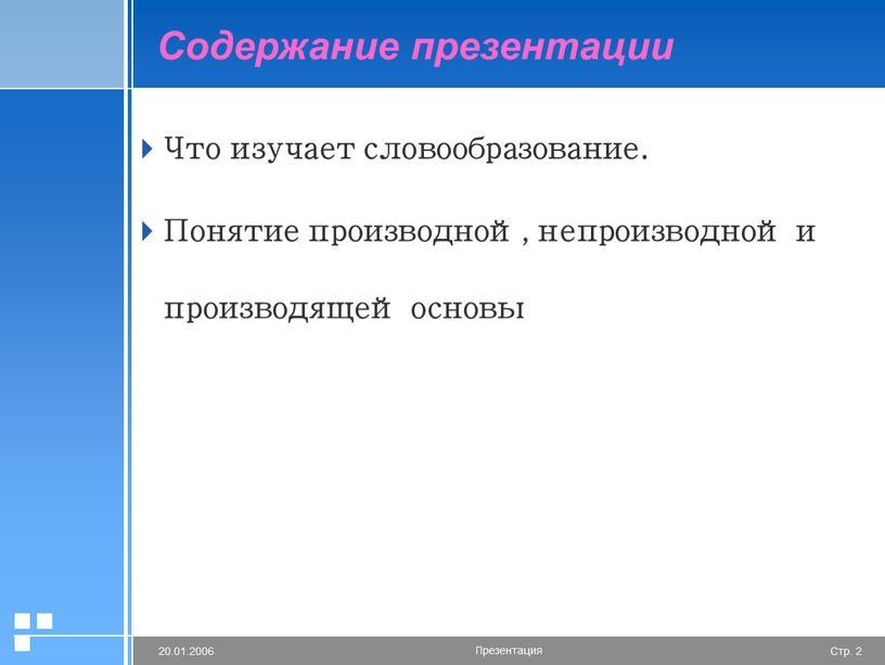 Содержание презентации Что изучает словообразование
