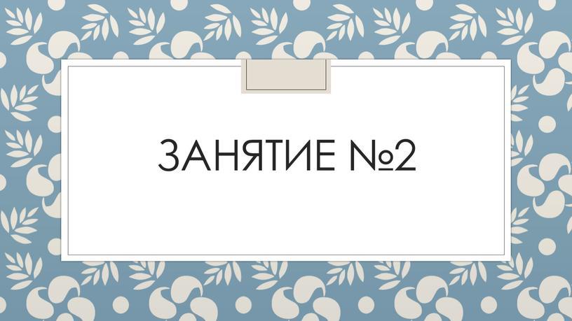 Занятие №2