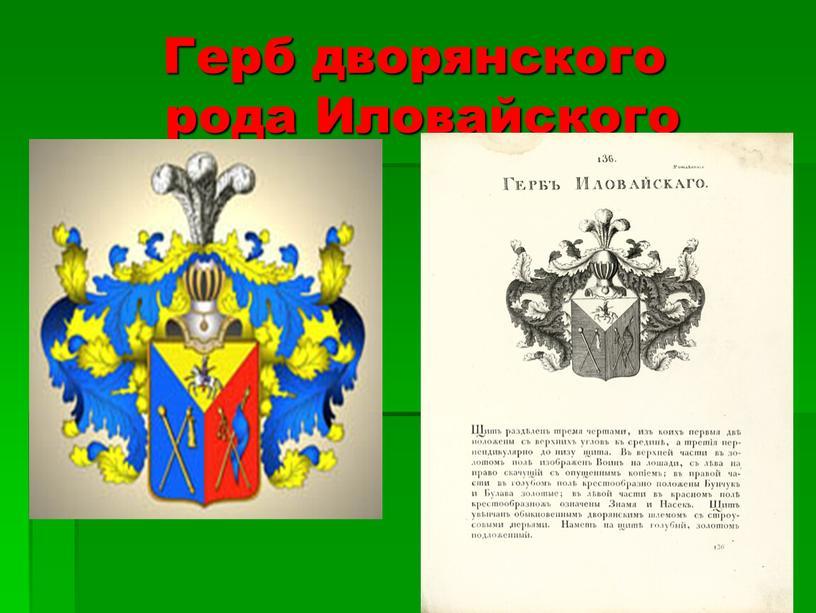 Герб дворянского рода Иловайского