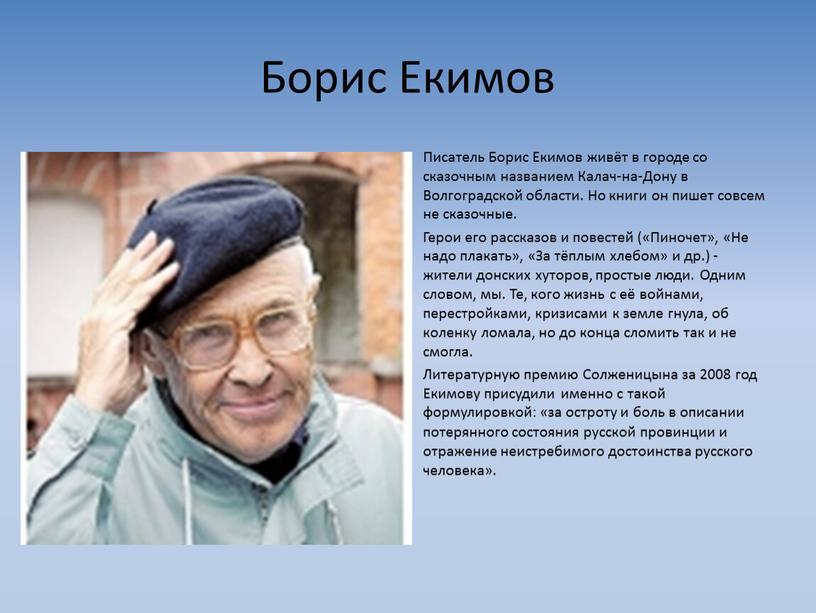 Борис Екимов Писатель Борис Екимов живёт в городе со сказочным названием