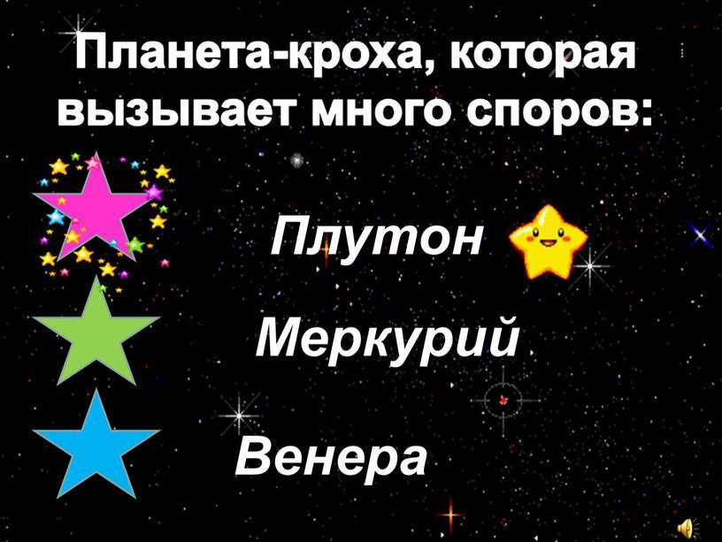 8 Плутон 8 Меркурий Венера