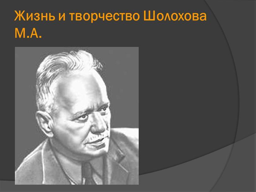 Жизнь и творчество Шолохова М.А