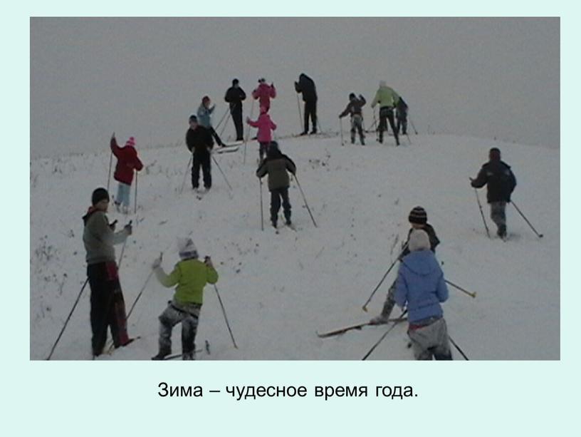 Зима – чудесное время года.