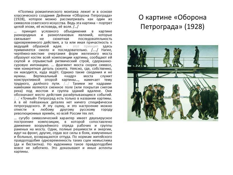 О картине «Оборона Петрограда» (1928) «Поэтика романтического монтажа лежит и в основе классического создания