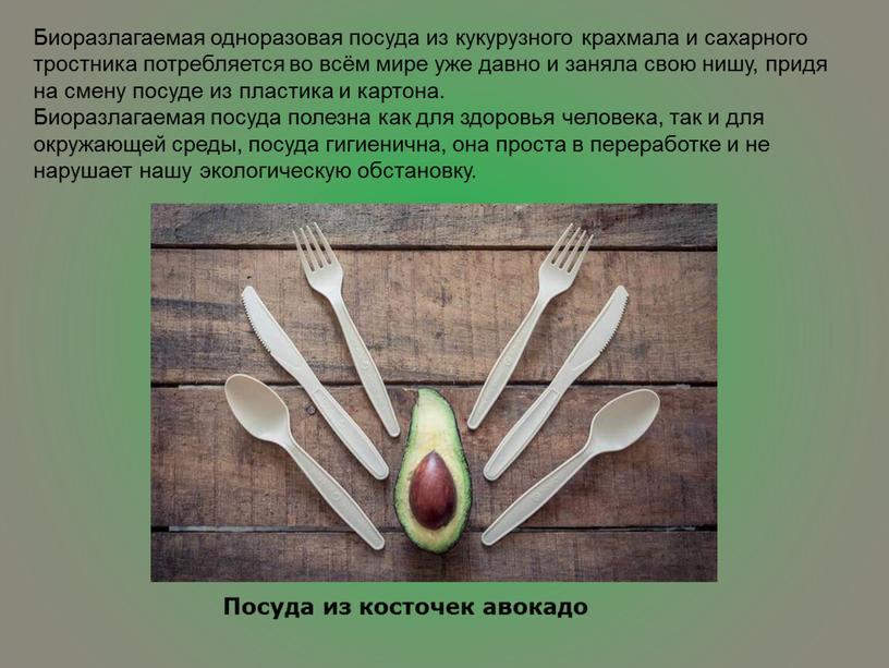 Биоразлагаемая одноразовая посуда из кукурузного крахмала и сахарного тростника потребляется во всём мире уже давно и заняла свою нишу, придя на смену посуде из пластика…