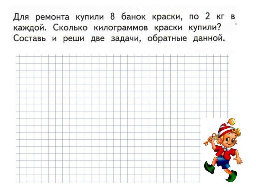 """Технологическая карта урока математики """"Деление на 2"""", закрепление (2класс)"""