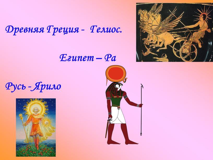 Древняя Греция - Гелиос.