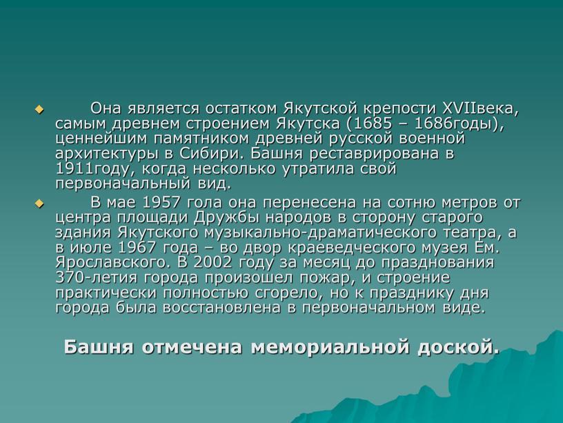 Она является остатком Якутской крепости