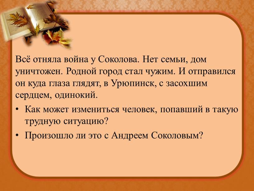 Всё отняла война у Соколова. Нет семьи, дом уничтожен