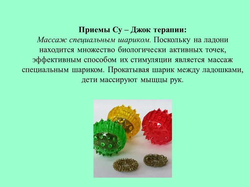 Приемы Су – Джок терапии: Массаж специальным шариком