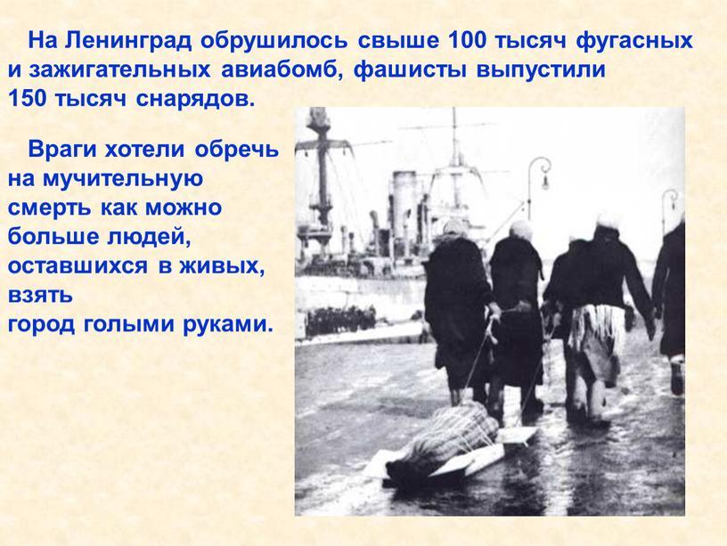 На Ленинград обрушилось свыше 100 тысяч фугасных и зажигательных авиабомб, фашисты выпустили 150 тысяч снарядов