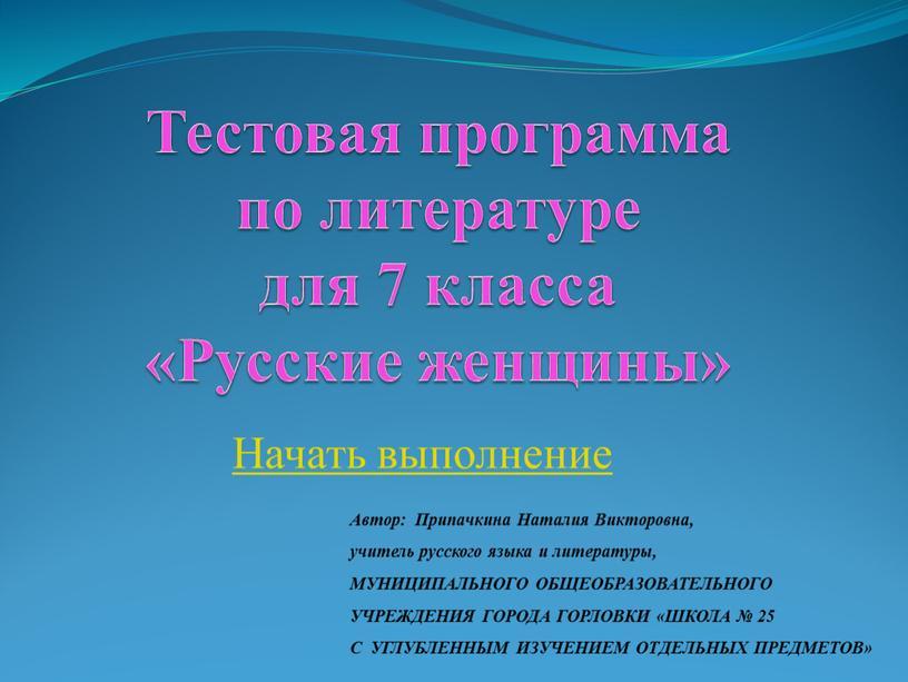 Тестовая программа по литературе для 7 класса «Русские женщины»