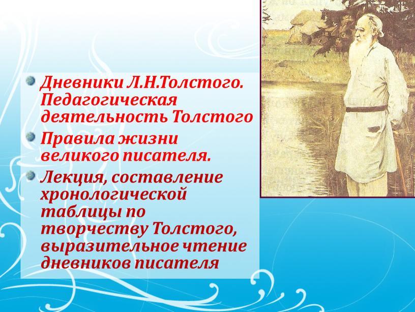 Дневники Л.Н.Толстого. Педагогическая деятельность