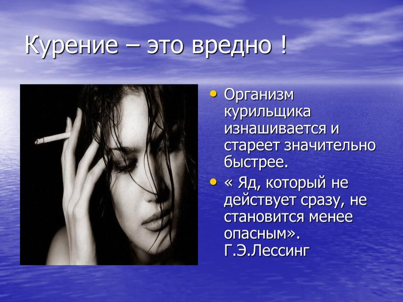 Курение – это вредно ! Организм курильщика изнашивается и стареет значительно быстрее