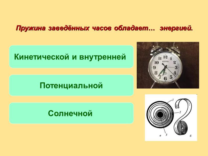 Пружина заведённых часов обладает… энергией
