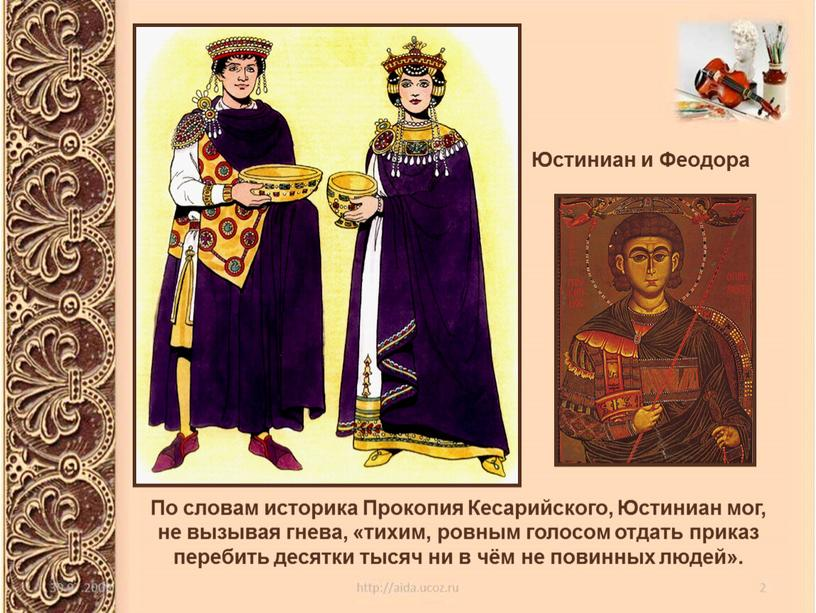 Юстиниан и Феодора По словам историка