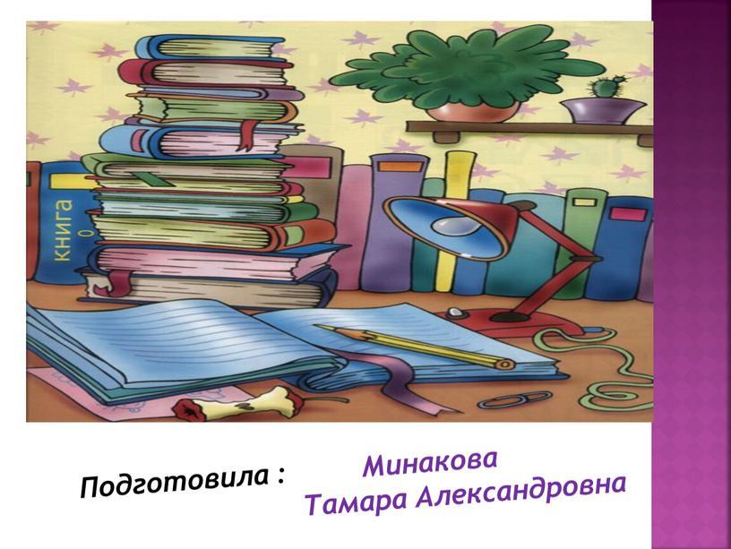 Подготовила : Минакова