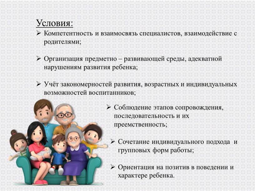 Условия: Компетентность и взаимосвязь специалистов, взаимодействие с родителями;