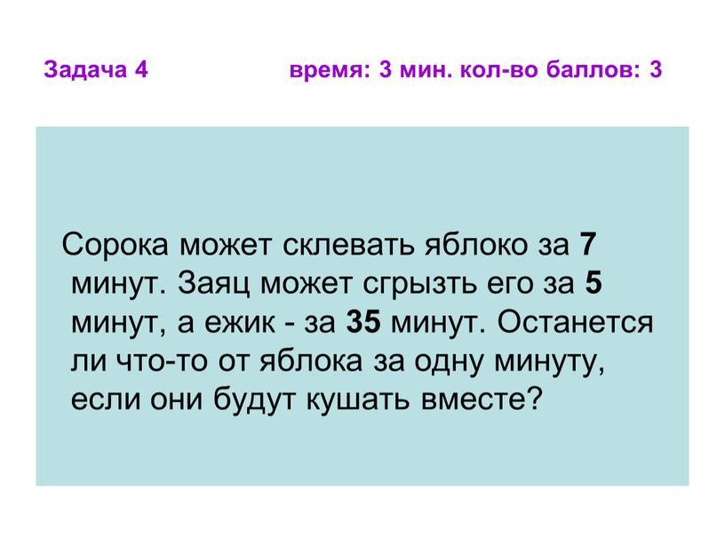 Задача 4 время: 3 мин