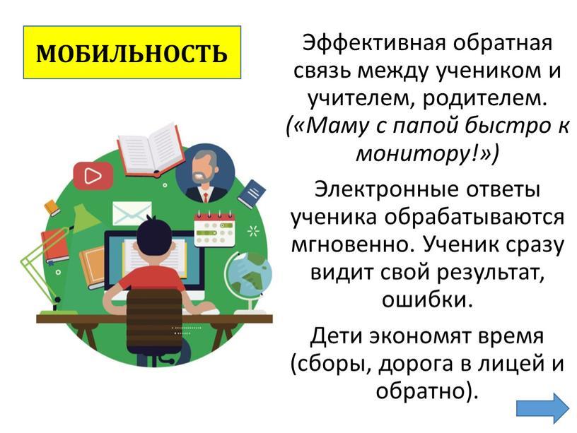 Эффективная обратная связь между учеником и учителем, родителем