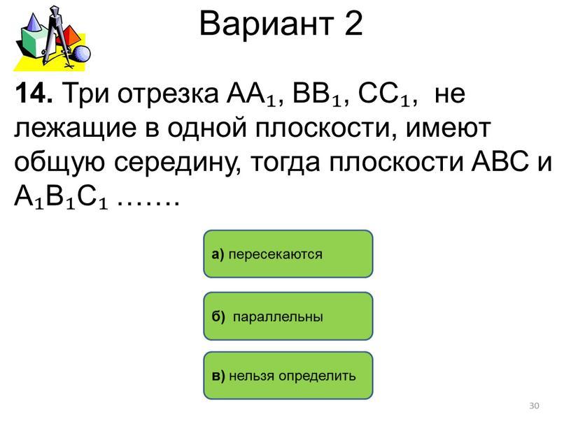 Вариант 2 б) параллельны а) пересекаются 14
