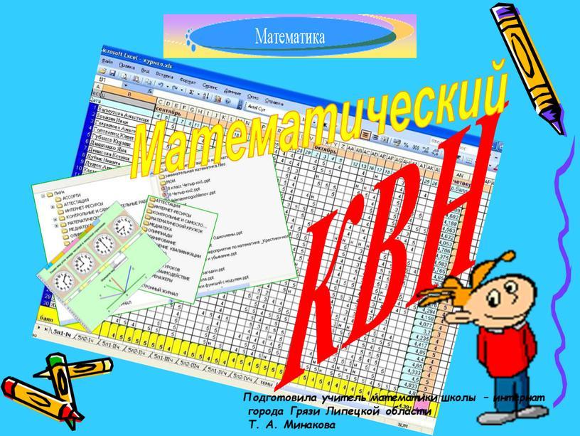 КВН Математический Подготовила учитель математики школы – интернат города