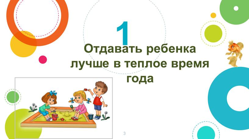 Отдавать ребенка лучше в теплое время года 1 3