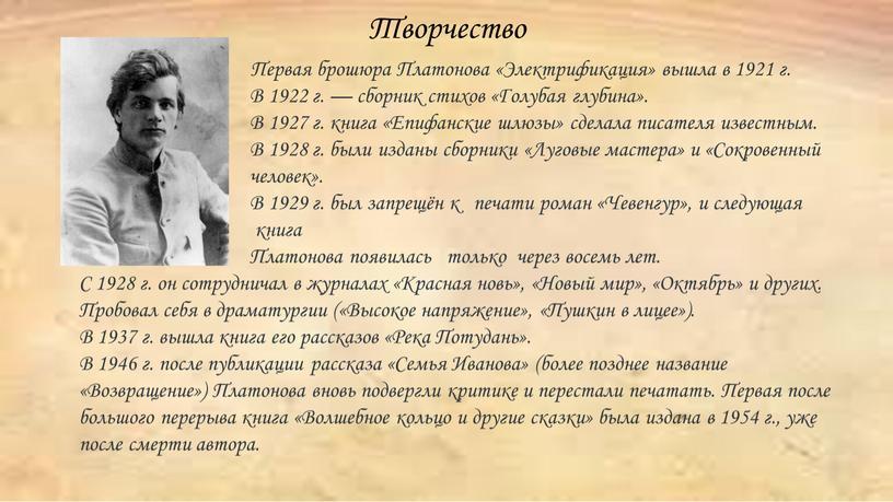 Первая брошюра Платонова «Электрификация» вышла в 1921 г