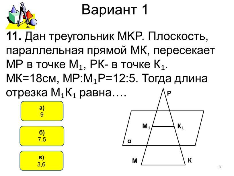 Вариант 1 б) 7,5 а) 9 11.