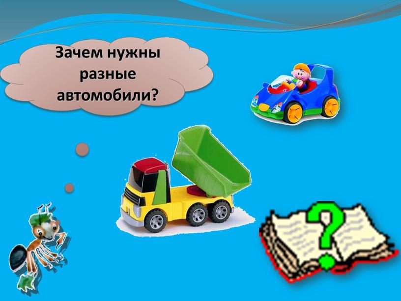 Зачем нужны разные автомобили?