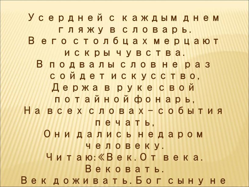 Усердней с каждым днем гляжу в словарь