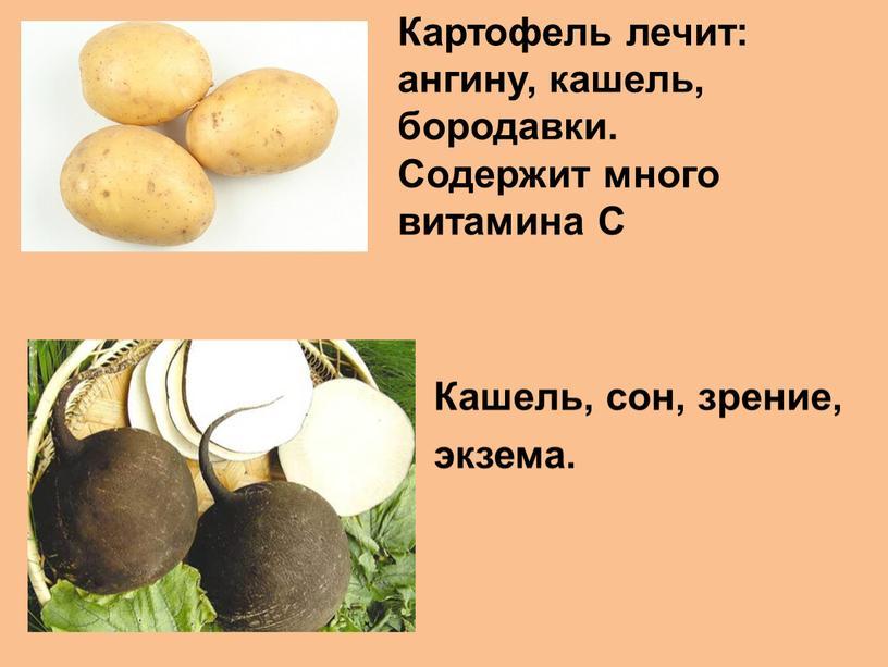 Картофель лечит: ангину, кашель, бородавки
