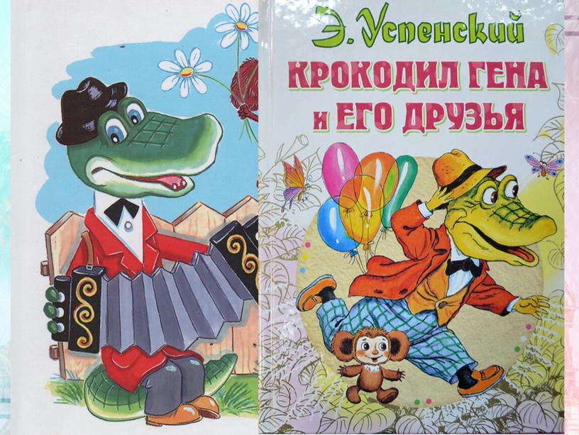 Эдуард Николаевич Успенский «Крокодил Гена и его друзья».