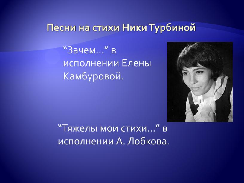 """Песни на стихи Ники Турбиной """"Зачем…"""" в исполнении"""