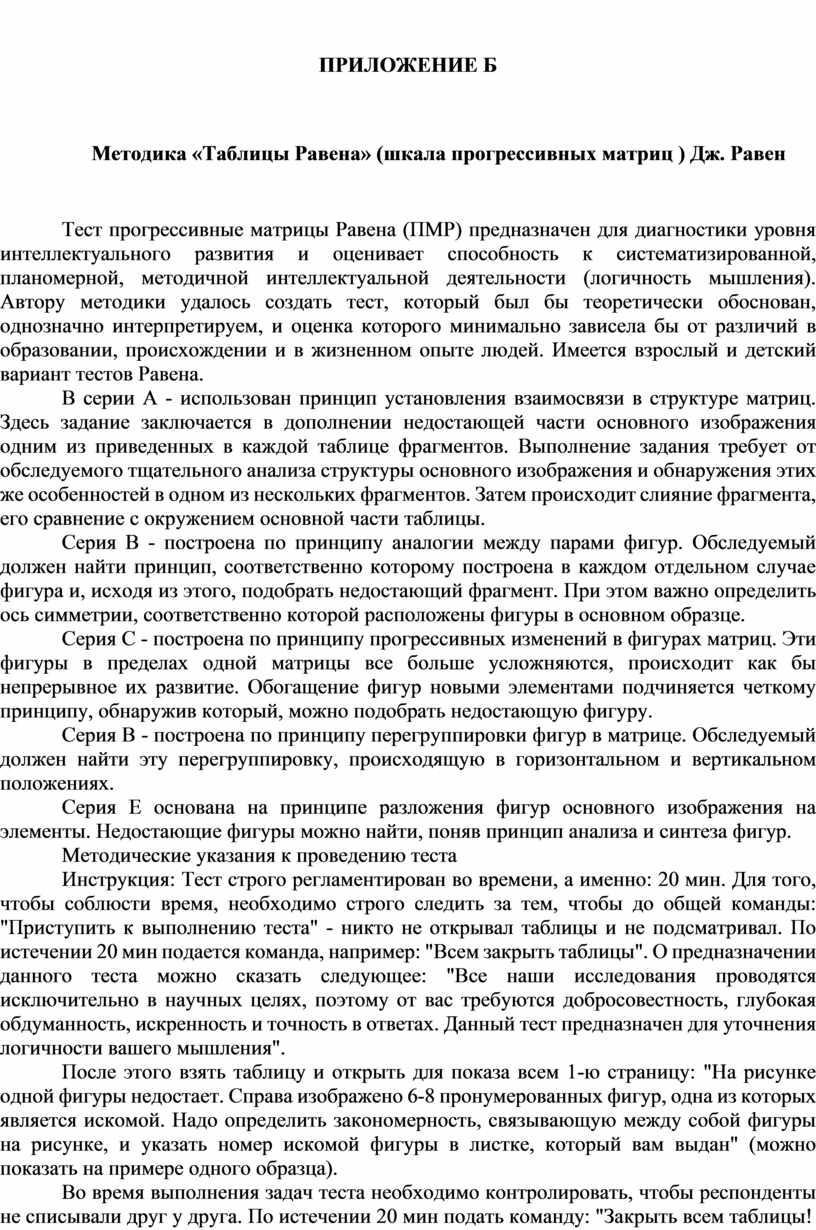 ПРИЛОЖЕНИЕ Б Методика «Таблицы