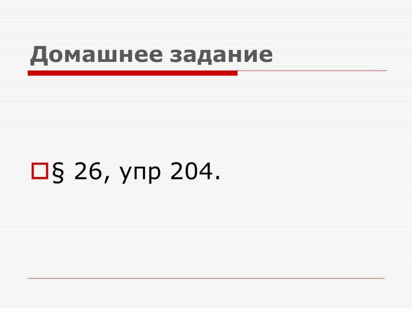 Домашнее задание § 26, упр 204