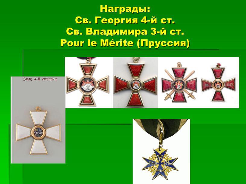 Награды: Св. Георгия 4-й ст. Св