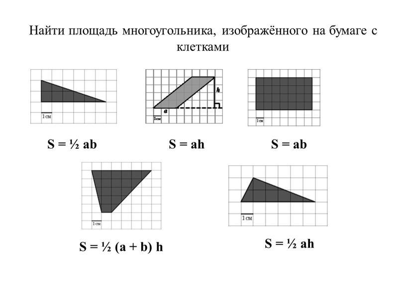Найти площадь многоугольника, изображённого на бумаге с клетками