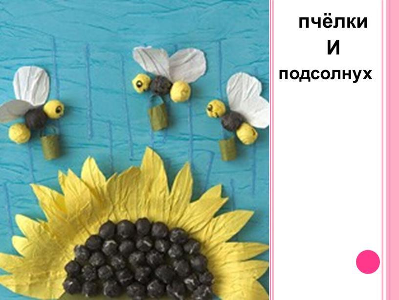 пчёлки И подсолнух