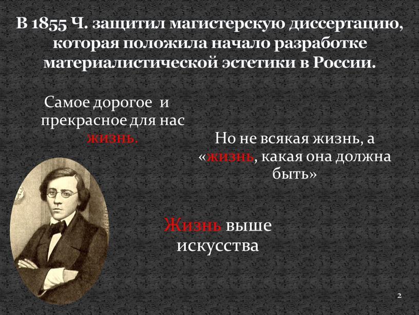 В 1855 Ч. защитил магистерскую диссертацию, которая положила начало разработке материалистической эстетики в