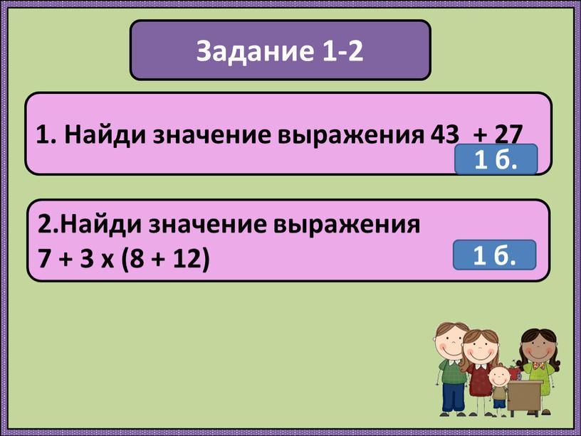 Задание 1-2 1. Найди значение выражения 43 + 27 2
