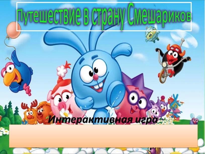 Путешествие в страну Смешариков