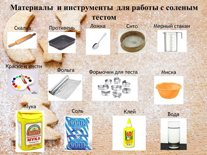 Материалы и инструменты для работы с соленым тестом