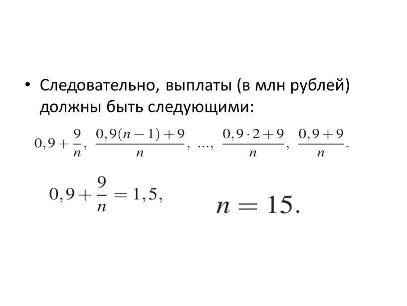 Следовательно, выплаты (в млн рублей) должны быть следующими: