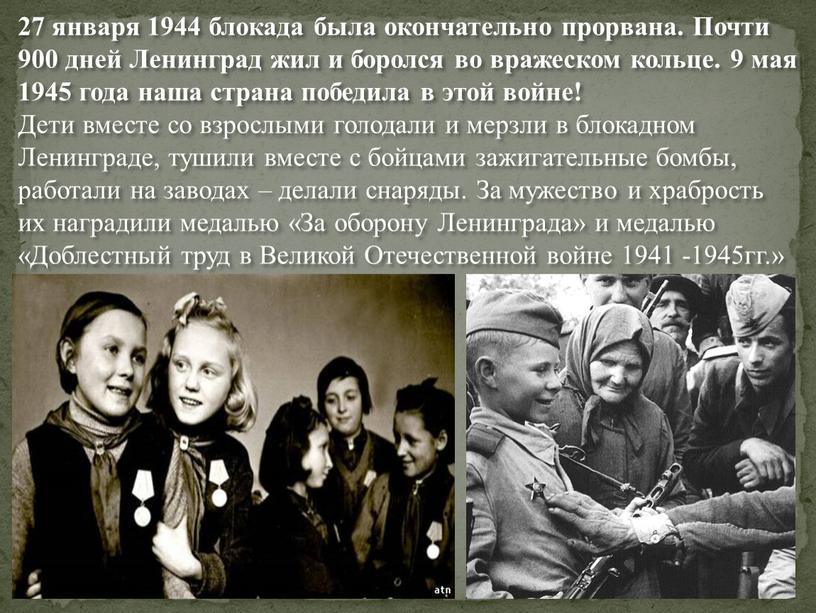 Почти 900 дней Ленинград жил и боролся во вражеском кольце