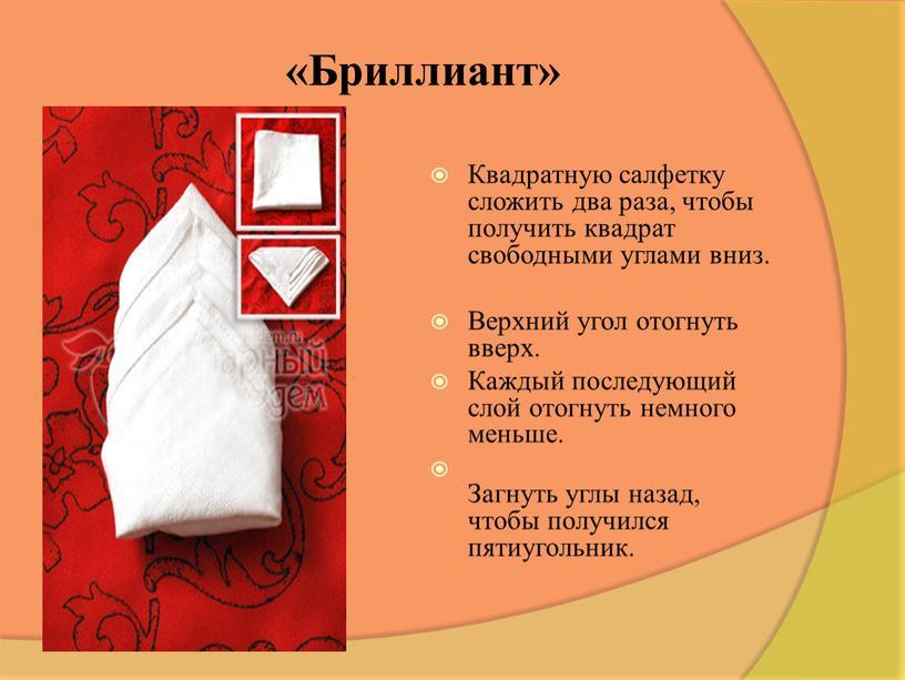 Бриллиант» Квадратную салфетку сложить два раза, чтобы получить квадрат свободными углами вниз