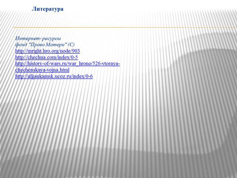 "Интернет- ресурсы фонд ""Право Матери"" (С) http://mright"