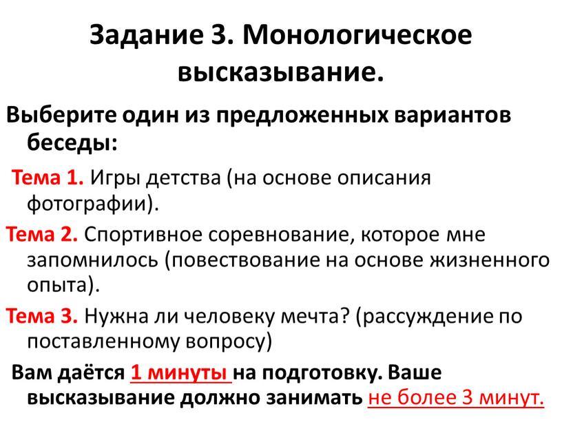 Задание 3. Монологическое высказывание