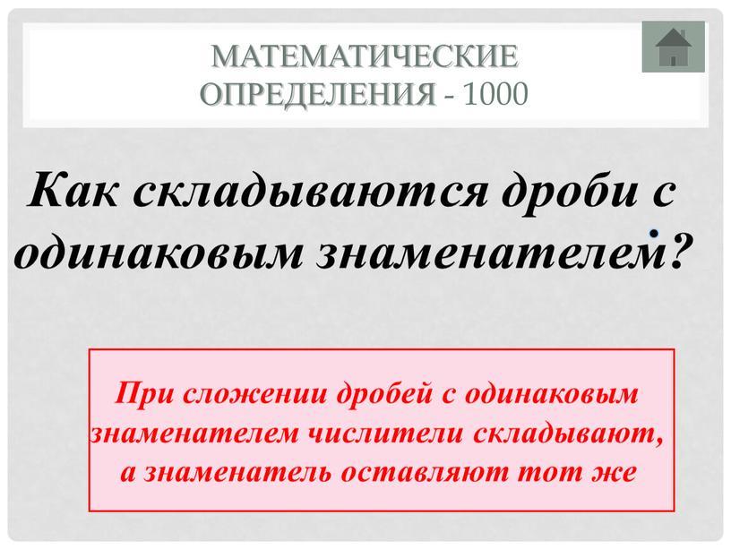 Математические определения - 1000