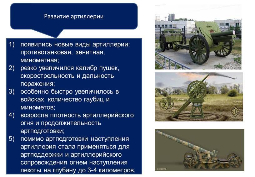 появились новые виды артиллерии: противотанковая, зенитная, минометная; резко увеличился калибр пушек, скорострельность и дальность поражения; особенно быстро увеличилось в войсках количество гаубиц и минометов; возросла…